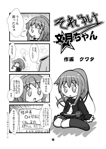 コミケ新刊情報